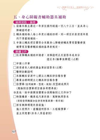 1081206-雲林縣整合性社區照護-(改)-08