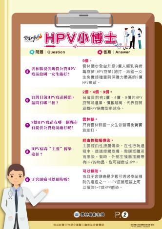 110年HPV小博士-最終版_002