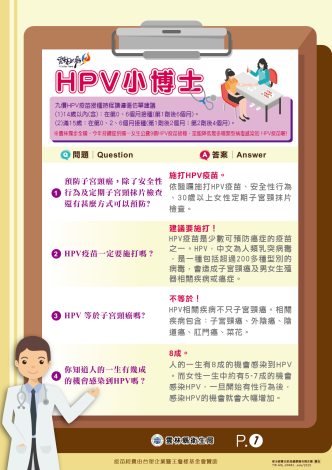 110年HPV小博士-最終版_001