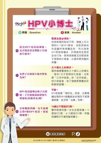110年HPV小博士-最終版_003