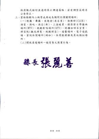 雲林縣府公告-4