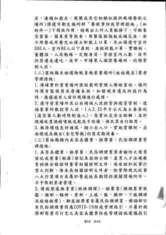 雲林縣府公告-2