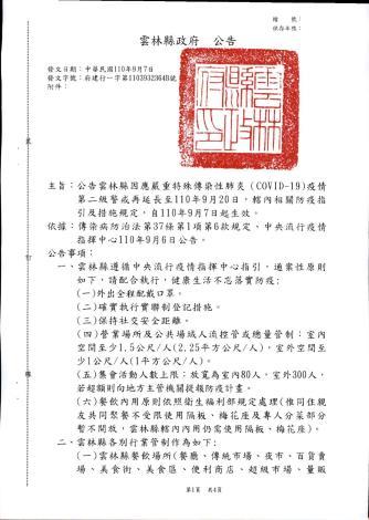 雲林縣府公告-1