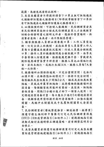 雲林縣府公告-3