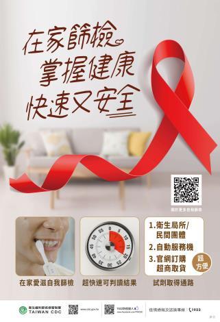 在家愛滋自我篩檢