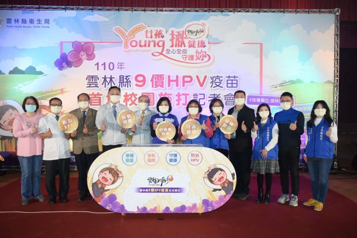 20210303雲林縣HPV記者會_210304
