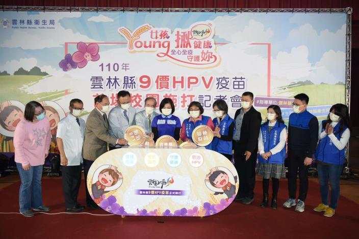 20210303雲林縣HPV記者會_210304_3