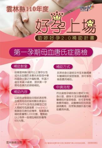 母血篩檢海報