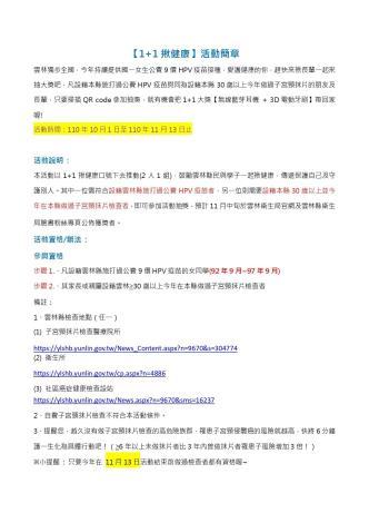 110年度1 1揪健康-活動簡章 - 0913 最終版_page-0001