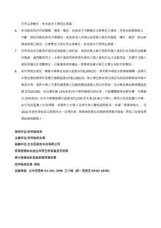110年度1 1揪健康-活動簡章 - 0913 最終版_page-0003