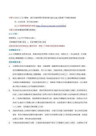 110年度1 1揪健康-活動簡章 - 0913 最終版_page-0002
