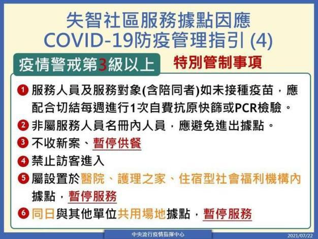 失智社區服務據點因應COVID-19防疫管理指引(4)