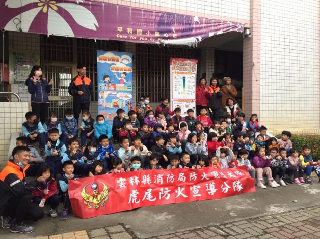 雲林縣消防局第二大隊虎尾分隊消防節防災宣導週