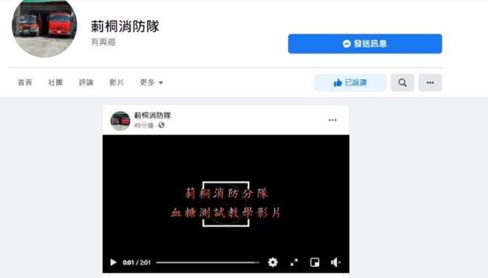 雲林縣消防局第一大隊莿桐分隊血糖量測網路影片宣導-宣導頁面