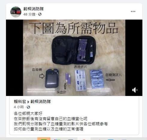 雲林縣消防局第一大隊莿桐分隊血糖量測網路影片宣導