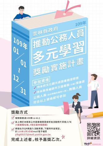 縣府109年「推動公務人員多元學習」獎勵電子海報