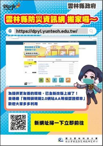 7月-防災資訊網