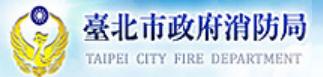 臺北市政府消防局