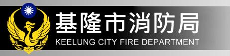 基隆市消防局