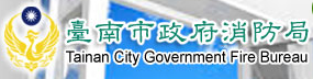 臺南市政府消防局