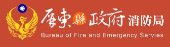 屏東縣政府消防局
