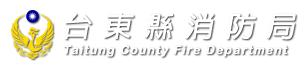 台東縣消防局