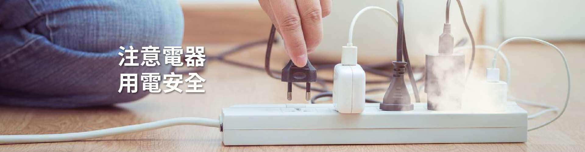 注意電器用電安全