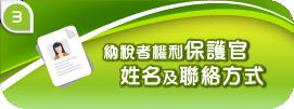 03納稅者權利保護官姓名及聯絡方式