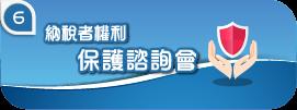 06納稅者權利保護諮詢會