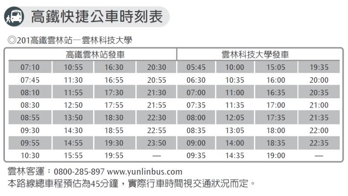 高鐵快捷公車時刻表