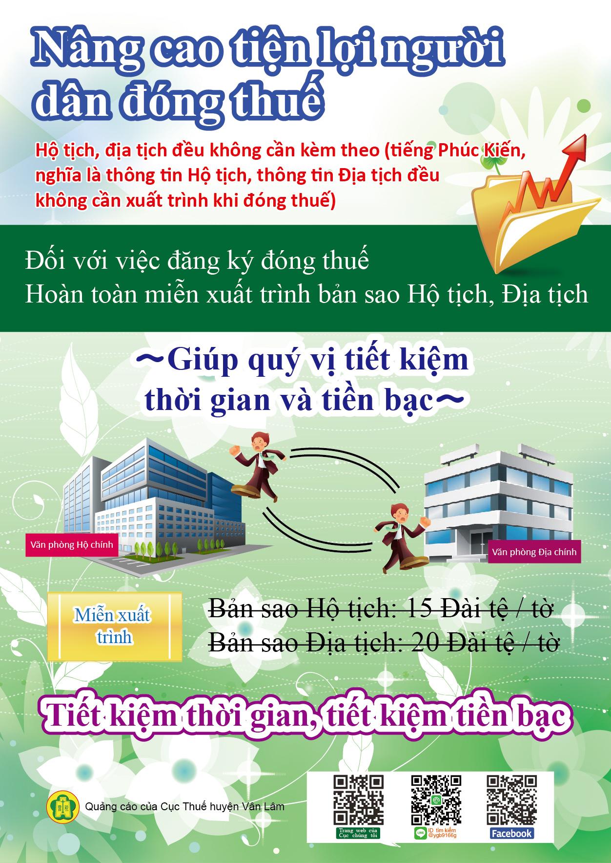 免附戶籍地籍-越南