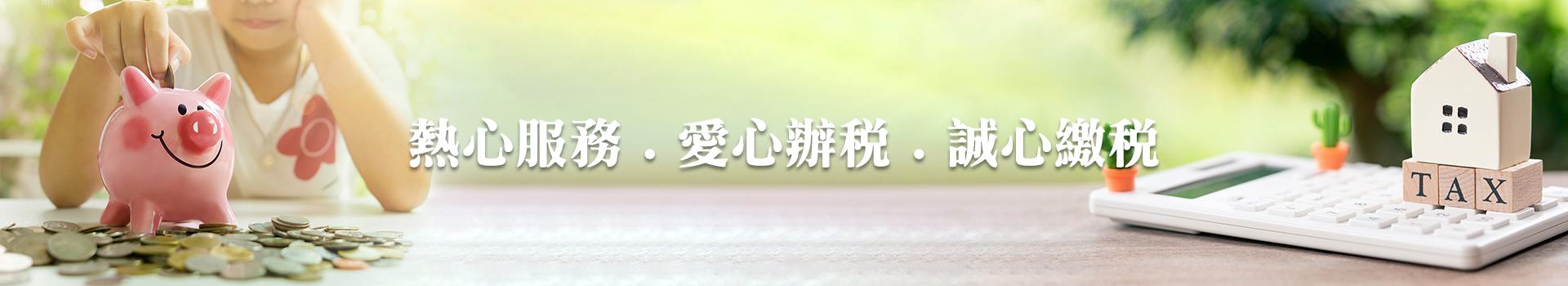 雲林縣稅務局全球資訊網