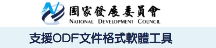 國家發展委員會[另開新視窗]