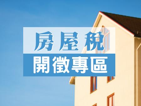 房屋稅開徵專區