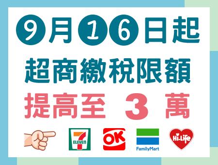 9/16起超商繳稅限額提高至3萬[另開新視窗]