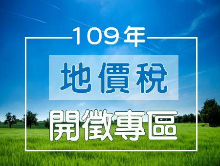 109年地價稅開徵專區[另開新視窗]