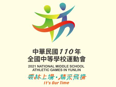 110年全國中等學校運動會[另開新視窗]