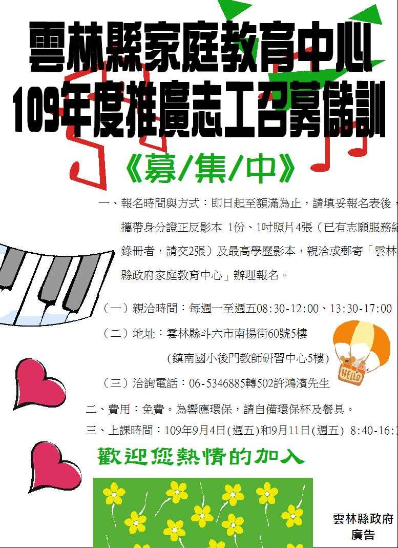 雲林縣109年度家庭教育中心推廣志工召募儲訓計畫