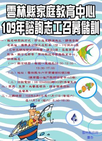 雲林縣109年度家庭教育中心諮詢志工召募儲訓計畫