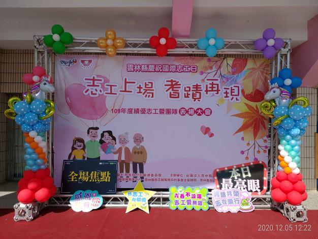 雲林縣慶祝國際志工日-109年度績優志工暨團隊表揚大會