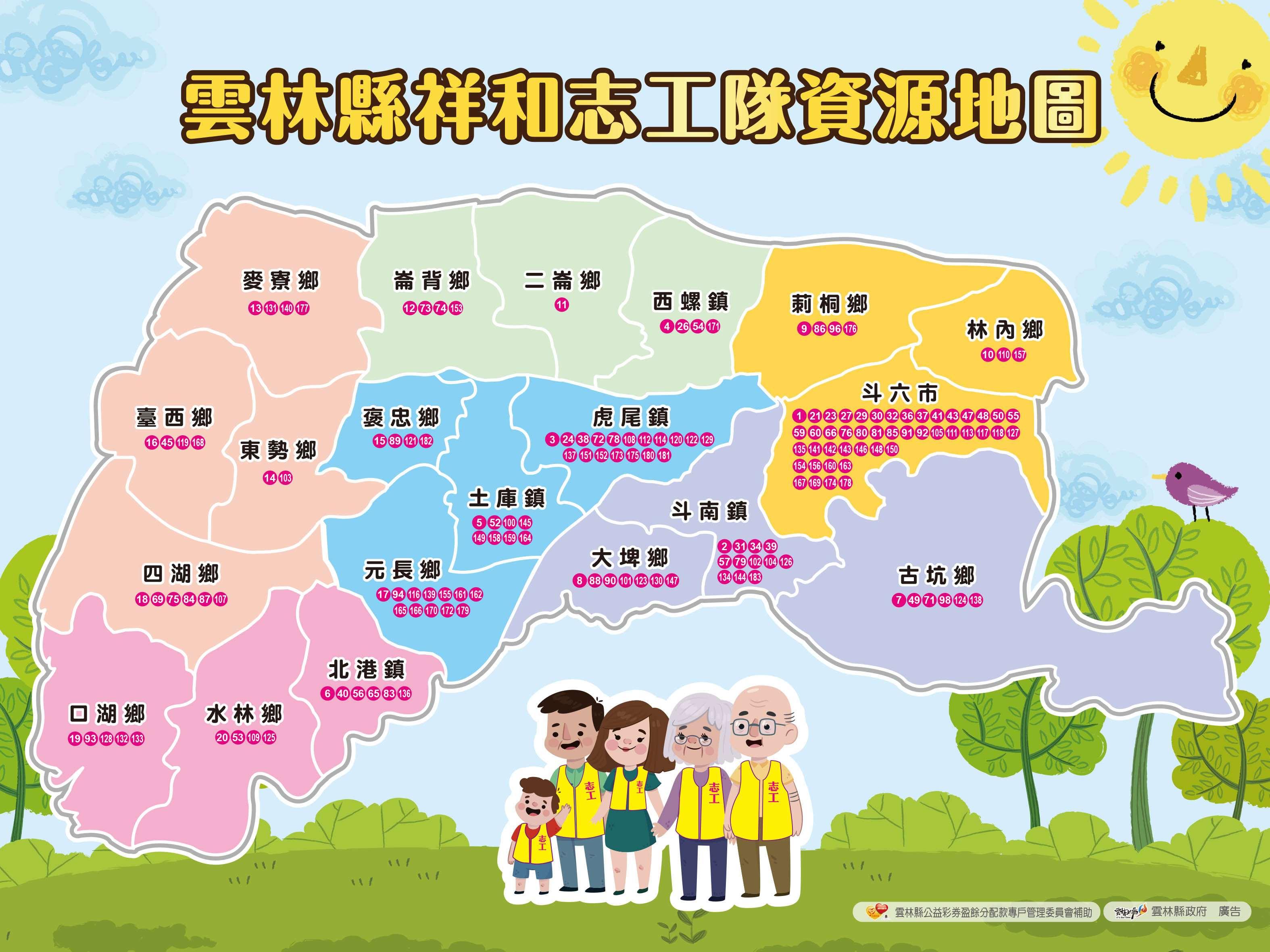 資源地圖(JPG)