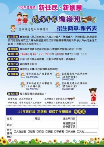 編織班招生簡章報名表-1100329-01