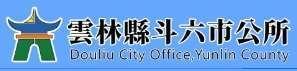 雲林縣斗六市公所[另開新視窗]