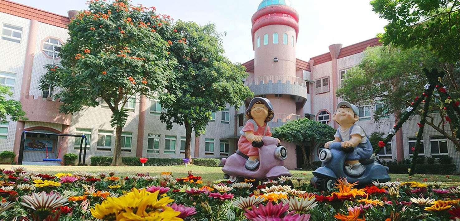 雲林縣斗六市立幼兒園