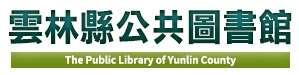 雲林縣公共圖書館[另開新視窗]