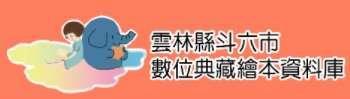 雲林縣斗六市數位典藏繪本資料庫[另開新視窗]