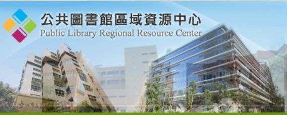 公共圖書館區域資源中心[另開新視窗]