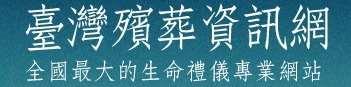 臺灣殯葬資訊網[另開新視窗]