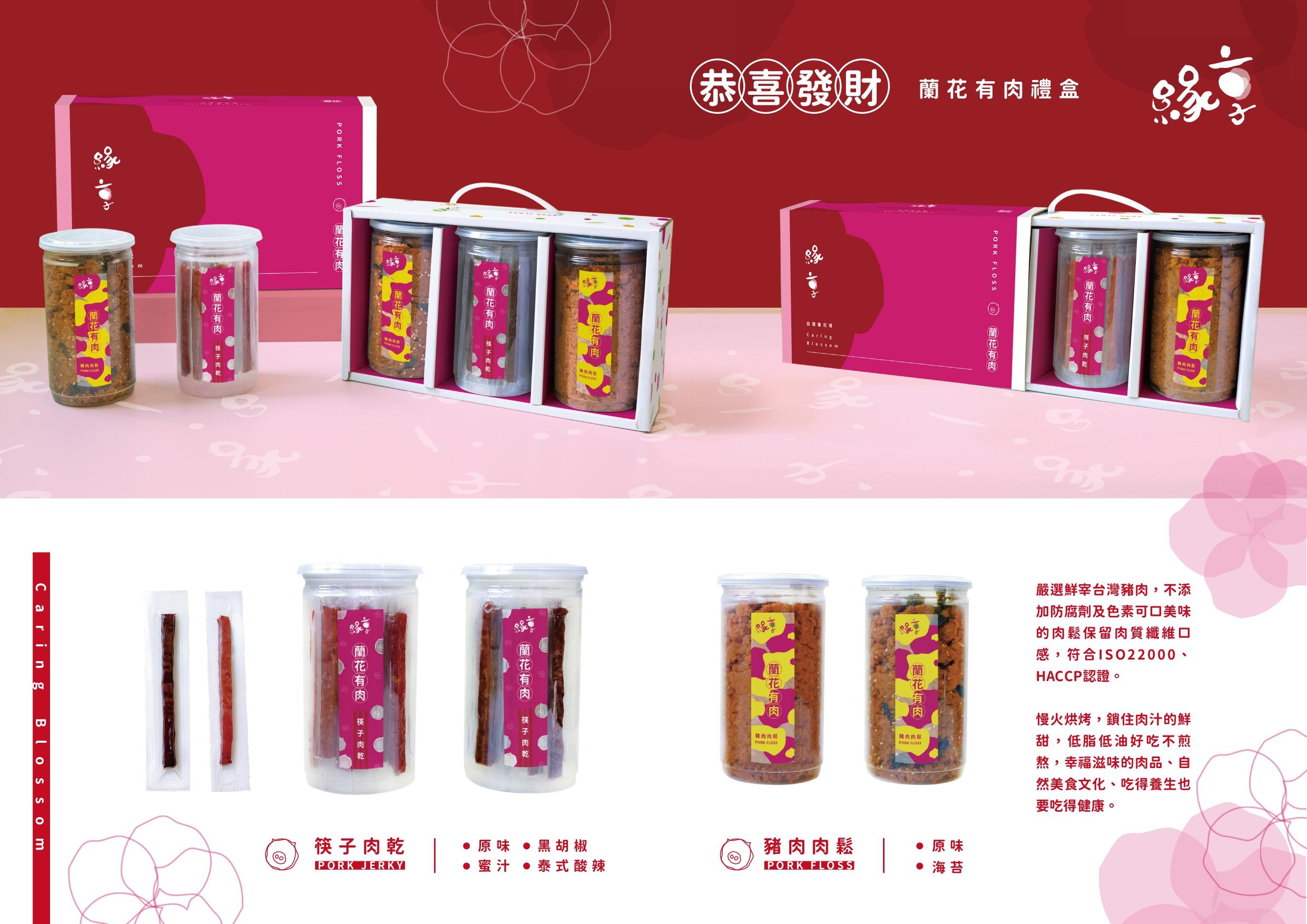 緣享禮盒02