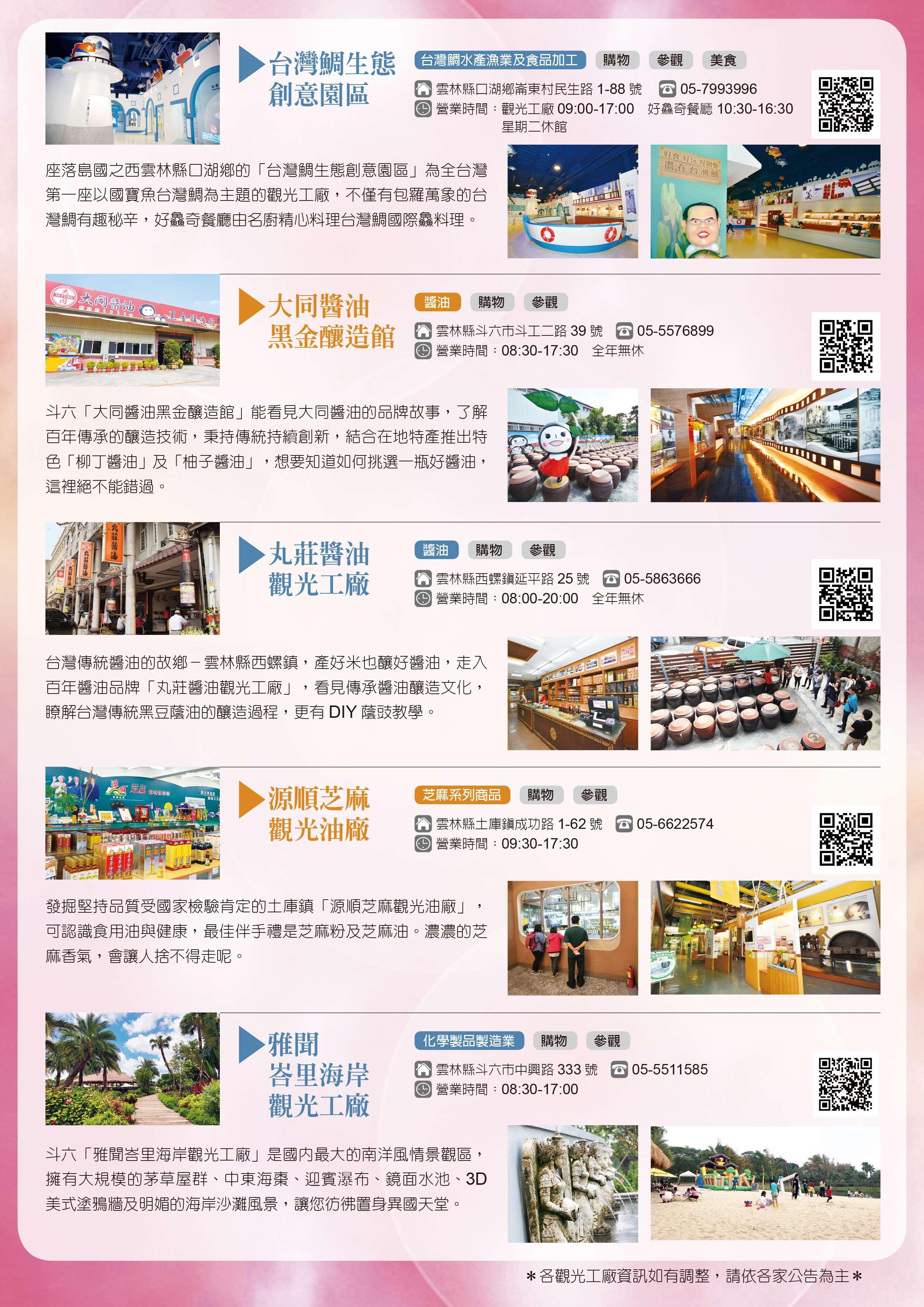 2020雲林縣觀光工廠A4DM-2